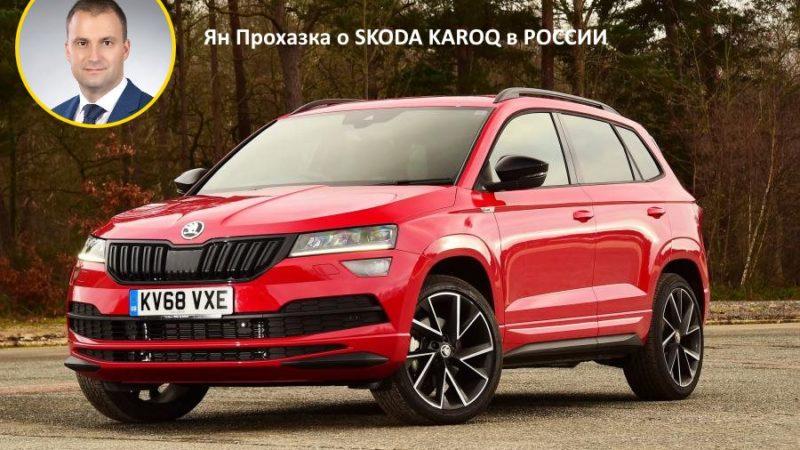 Ян Прохазка рассказал, чего компания ждет от Шкода Карок в России